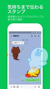 LINE(ライン) - 無料通話・メールアプリ スクリーンショット 1