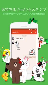 LINE(ライン) - 無料通話・メールアプリ スクリーンショット 2