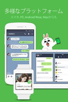 LINE(ライン) - 無料通話・メールアプリ スクリーンショット 3