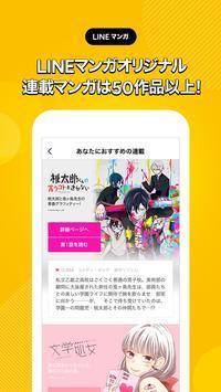 LINEマンガ - 人気マンガが毎日読み放題の漫画アプリ screenshot 1