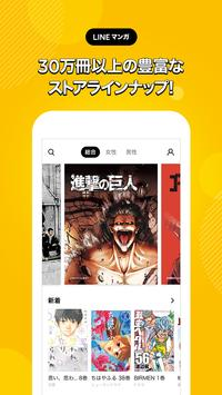 LINEマンガ - 人気マンガが毎日読み放題の漫画アプリ screenshot 2