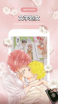 LINEマンガ - 人気マンガが毎日読み放題の漫画アプリ screenshot 6