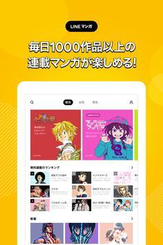 LINEマンガ - 人気マンガが毎日読み放題の漫画アプリ screenshot 8