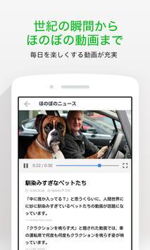 LINE公式ニュースアプリ / LINE NEWS screenshot 3