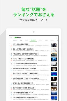 LINE公式ニュースアプリ / LINE NEWS screenshot 10