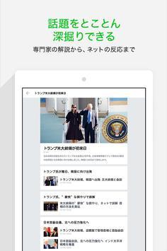 LINE公式ニュースアプリ / LINE NEWS screenshot 11