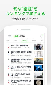 LINE公式ニュースアプリ / LINE NEWS screenshot 1