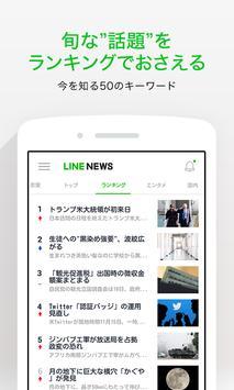 LINE公式ニュースアプリ / LINE NEWS screenshot 1