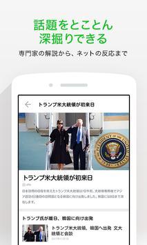 LINE公式ニュースアプリ / LINE NEWS screenshot 2