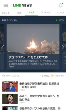 LINE公式ニュースアプリ / LINE NEWS screenshot 4