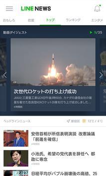 LINE公式ニュースアプリ / LINE NEWS screenshot 4