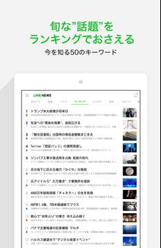 LINE公式ニュースアプリ / LINE NEWS screenshot 6