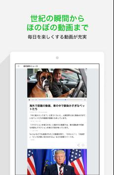 LINE公式ニュースアプリ / LINE NEWS screenshot 8