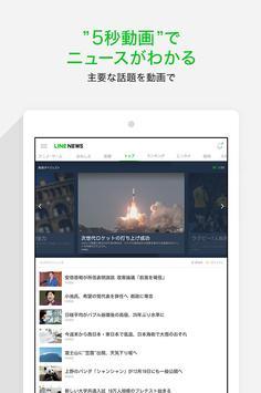 LINE公式ニュースアプリ / LINE NEWS screenshot 9