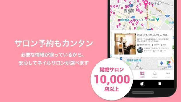 Nailbook - nail designs/artists/salons in Japan screenshot 2