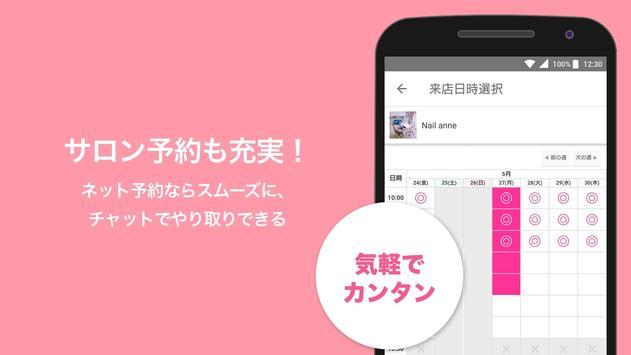 Nailbook - nail designs/artists/salons in Japan screenshot 3