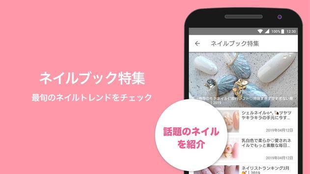 Nailbook - nail designs/artists/salons in Japan screenshot 4