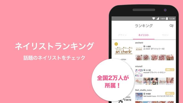 Nailbook - nail designs/artists/salons in Japan screenshot 5