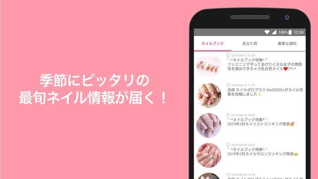 Nailbook - nail designs/artists/salons in Japan screenshot 7