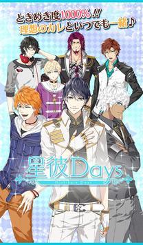 星彼Days poster