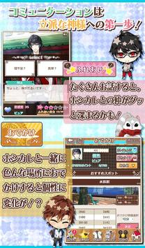 星彼Days screenshot 3