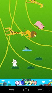 Touch and walk! Animal Parade screenshot 1