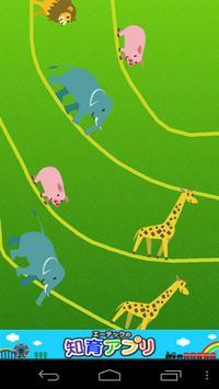 Touch and walk! Animal Parade screenshot 2