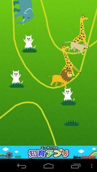 Touch and walk! Animal Parade screenshot 4