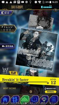ブラックスター -Theater Starless- screenshot 6