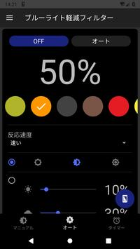 ブルーライト軽減フィルター スクリーンショット 6