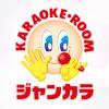 カラオケ ジャンカラ(ジャンボカラオケ広場) ícone