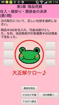 簿記3級 仕訳問題集 お試し版 【最速簿記】【旧版】 screenshot 3