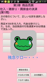 簿記3級 仕訳問題集 お試し版 【最速簿記】【旧版】 screenshot 4