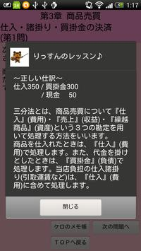 簿記3級 仕訳問題集 お試し版 【最速簿記】【旧版】 screenshot 5