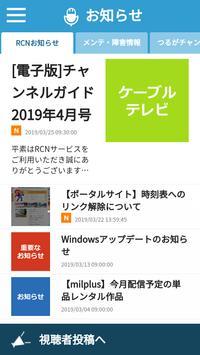L.i.n.c(りんく) ~RCNくらしの情報アプリ~ screenshot 1