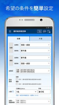 トラベルコ screenshot 3