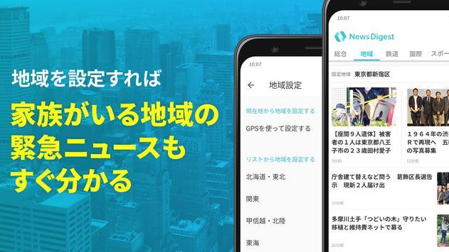 ニュース速報・地震速報NewsDigest/ニュースダイジェスト スクリーンショット 1