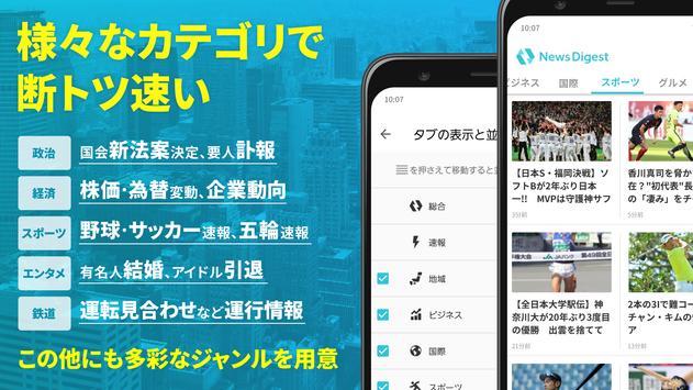 ニュース速報・地震速報NewsDigest/ニュースダイジェスト スクリーンショット 2