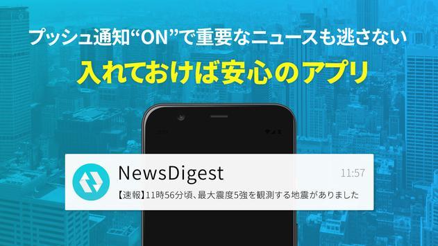 ニュース速報・地震速報NewsDigest/ニュースダイジェスト スクリーンショット 4