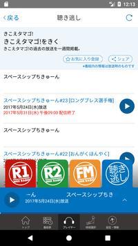 NHKラジオ らじる★らじる 截图 6