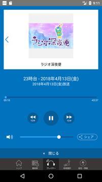 NHKラジオ らじる★らじる 截图 7