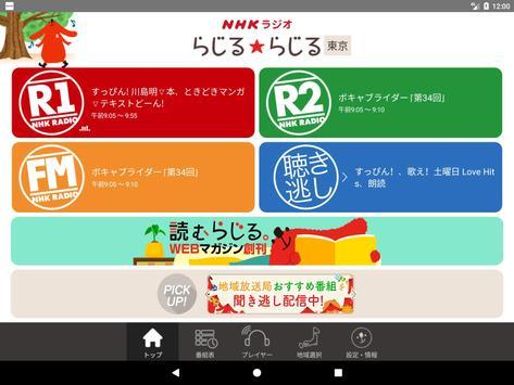 NHKラジオ らじる★らじる 截图 8