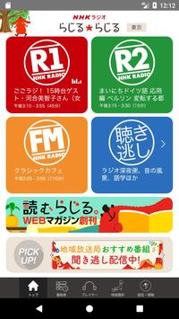 NHKラジオ らじる★らじる 海报