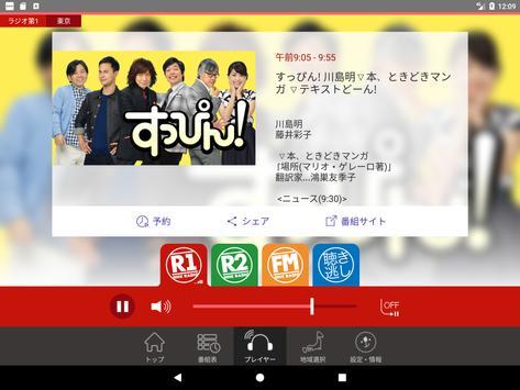 NHKラジオ らじる★らじる 截图 10
