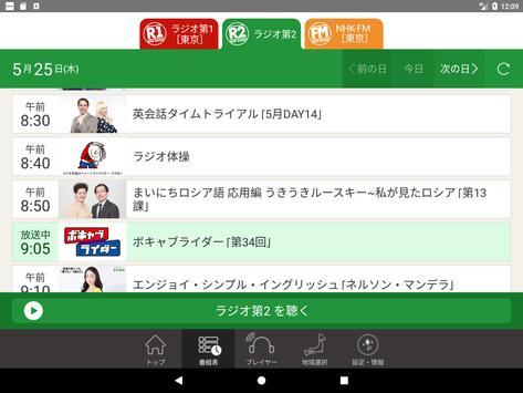 NHKラジオ らじる★らじる 截图 11