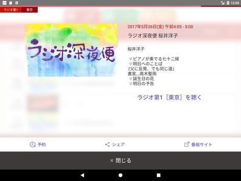 NHKラジオ らじる★らじる 截图 12