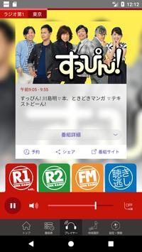 NHKラジオ らじる★らじる 截图 2