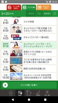 NHKラジオ らじる★らじる 截图 3