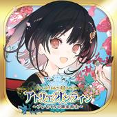 アトリエ オンライン ~ブレセイルの錬金術士~ icon