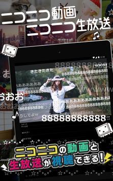 niconico screenshot 6